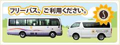 フリーバス運行時刻表